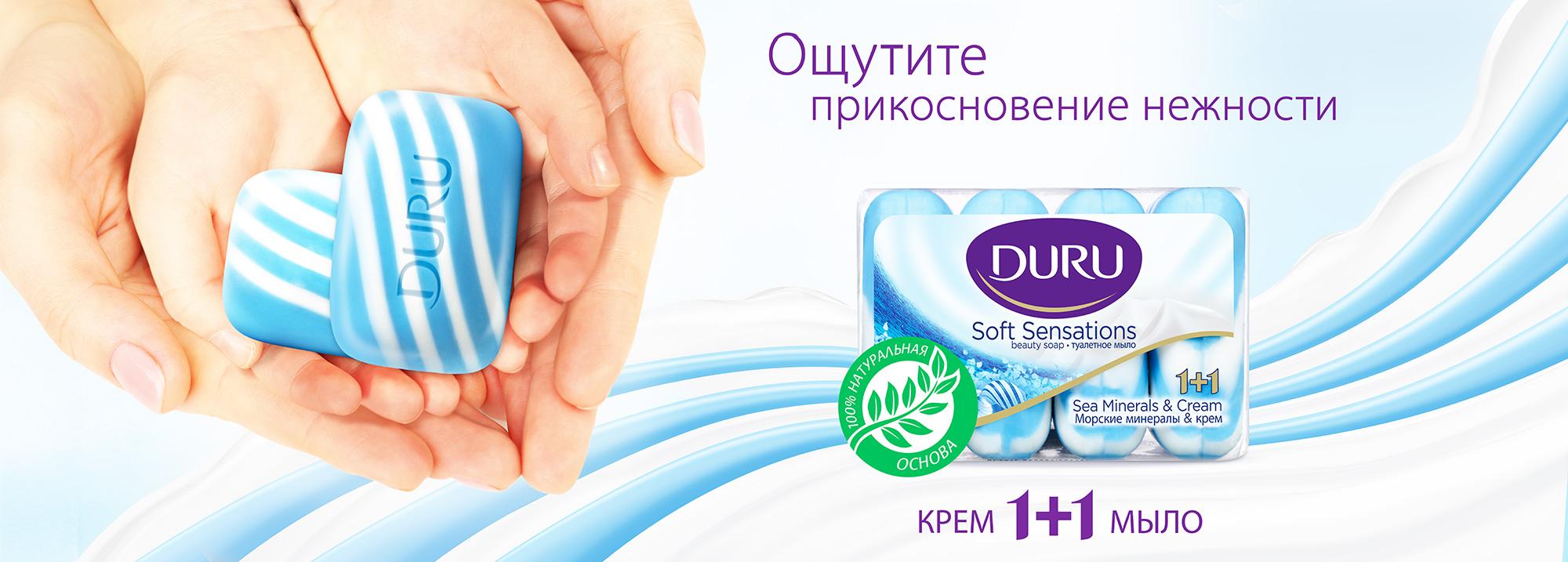 Мыло для кожи Duru